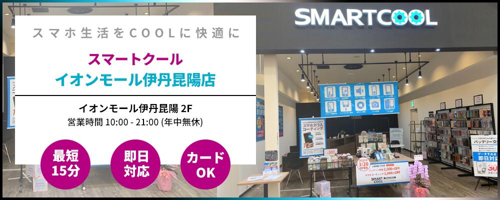 iPhone修理 イオンモール伊丹昆陽店