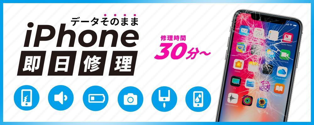 iPhone修理・iPad修理 兵庫 尼崎市 伊丹市 スマートクール イオンモール伊丹昆陽店